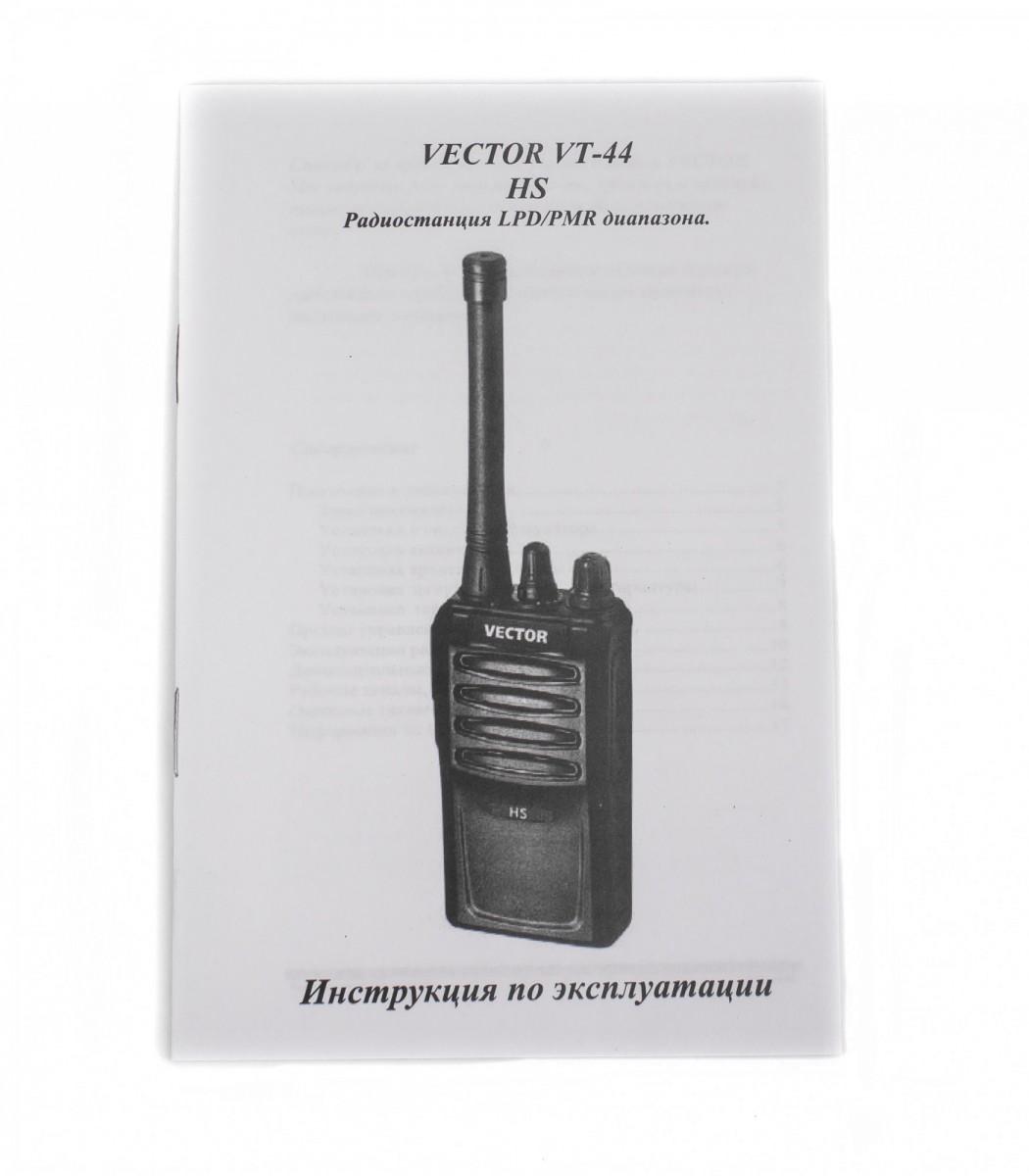 Рация Vector VT-44 HS